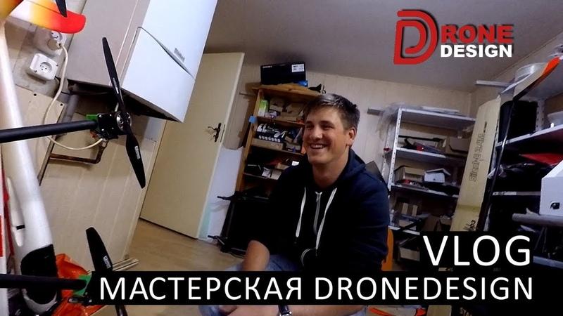 Мой визит в компанию Drone Design | Garage Craft | Квадрокоптеры, планеры, самолеты| ENG-RUS