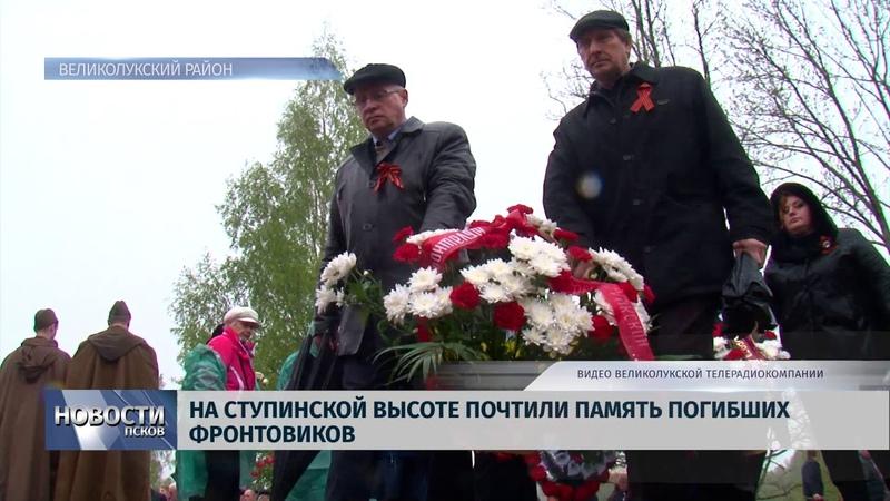 Новости Псков 08.05.2019 На Ступинской высоте почтили память погибших фронтовиков