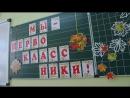 Фрагмент фильма ФМЛ 1 класс Проект 2017-2018