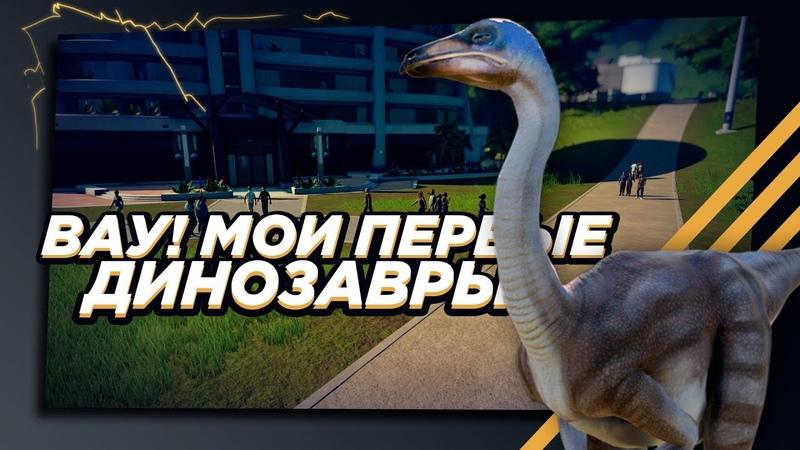 ВАУ Мои первые динозавры Мир Юрского Периода Jurassic World Evolution 01