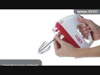 Видео обзор техники LEBEN: Миксер кухонный LEBEN 100 Вт