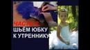 Юбка Хризантема часть-2