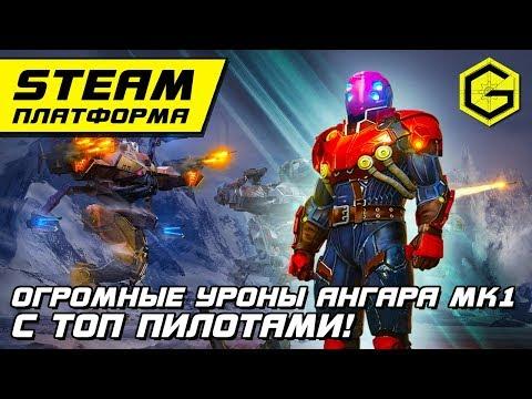 ОГРОМНЫЕ УРОНЫ АНГАРОМ МК1 12 lvl с ТОП Пилотами War Robots