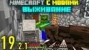 №19 (2.1) Minecraft с модами: Выживание - Новый мир 🌲