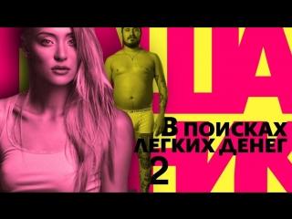 Техник_ В поисках легких денег #2 Модельный бизнес с Машей Миногаровой