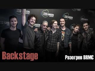 Backstage The One, или разогрев BRMC.
