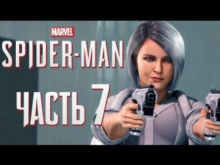 Дмитрий Бэйл Прохождение Spider-Man PS4 [2018] — Часть 7 СЕРЕБРЯНЫЙ СОБОЛЬ В ГОРОДЕ!
