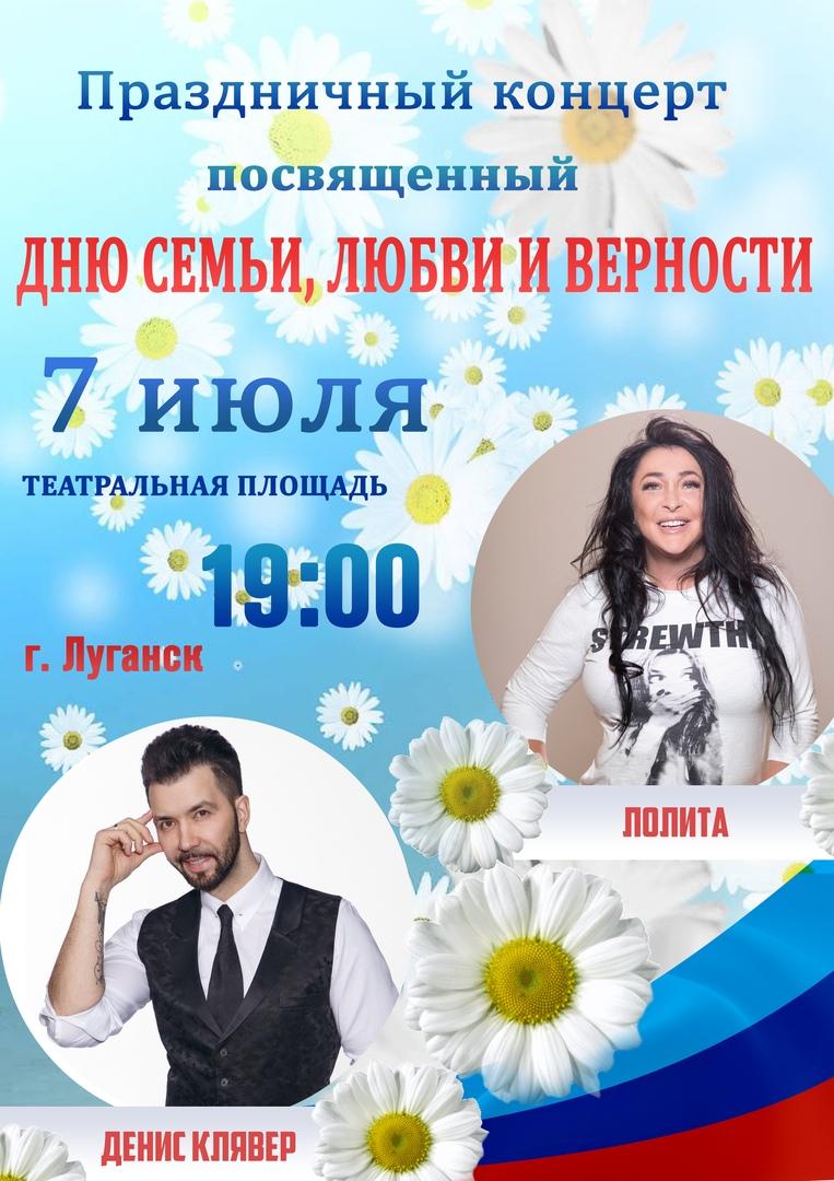 Лолита и Денис Клявер 7 июля дадут в Луганске концерт ко Дню семьи, любви и верности