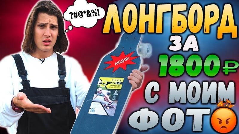 ЖГУ ЛОНГБОРД ЗА 1800 РУБ