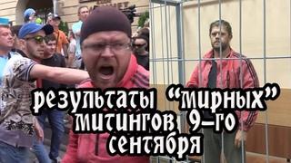 Итоги митингов Навального / дерзкий побег Гальперина / тест – насколько ты Камикадзе дЫ