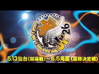 Njpw.2019.05.29.best.of.the.super.jr.26.day.11.japanese.web.h264-late