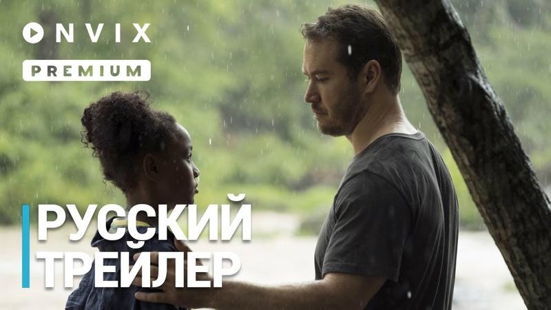 Перерождение   Русский трейлер   Сериал [2018, 1-й сезон]