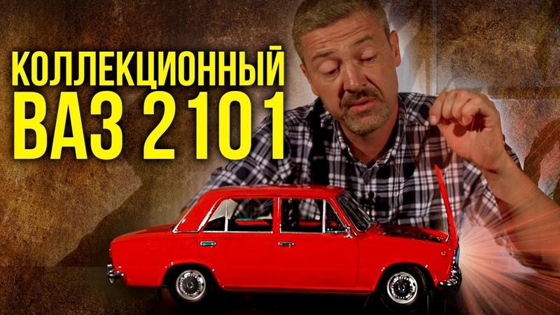 ЗДОРОВЕННЫЙ ВАЗ 2101 от Hachette Масштабные модели Ваз 2101 в масштабе 1 8 Иван Зенкевич