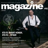 Логотип Magazine лайф-гид / Барнаул