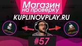 #57 Магазин на проверку - kuplinovplay.ru (КУПЛИНОВ ОТКРЫЛ СВОЙ МАГАЗИН?) ИГРЫ ОТ КУПЛИНОВА!