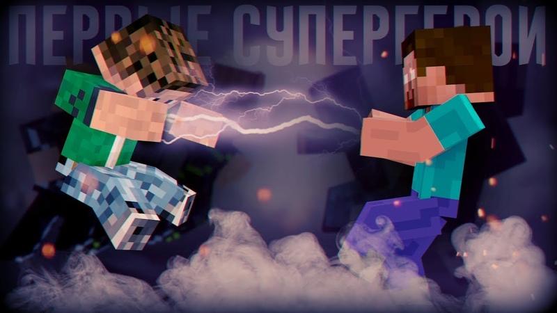 Minecraft сериал: ПЕРВЫЕ СУПЕРГЕРОИ: ПРОТИВОСТОЯНИЕ - 2 серия