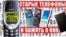 Классические Мобильные Телефоны