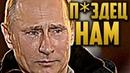 Заявление Путина о будущем России! Вам лучше присесть!