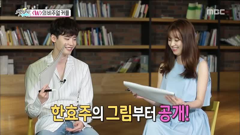 2016 | Ли Чон Сок и Хан Хё Джу для «MBC Section TV»