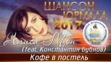 Алиса Мон - Кофе в постель (feat. Константин Бубнов) Шансон - Юрмала 2017