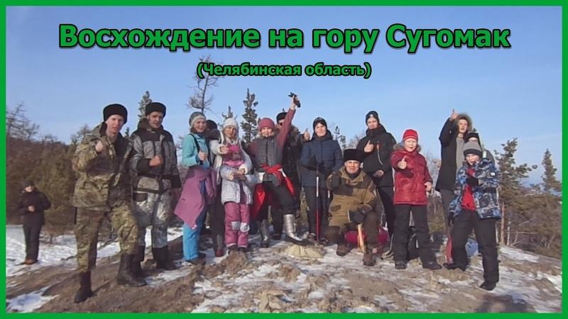 Восхождение на гору Сугомак (Челябинская область).