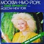 Нина Бродская альбом Москва - Нью-Йорк