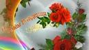 🎵Очень красивое поздравление🎵 с 🌷Днем Рождения🌷💋милой женщине💋 НОВЫЙ ХИТ 💻ПОСМОТРИТЕ💻