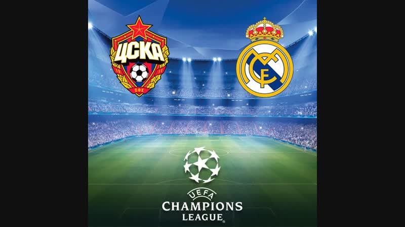 ЦСКА (Россия) 1 - 0 Реал Мадрид (Испания) Лига чемпионов 2018 -2019 групповой этап арена Лужники 2.10.2018