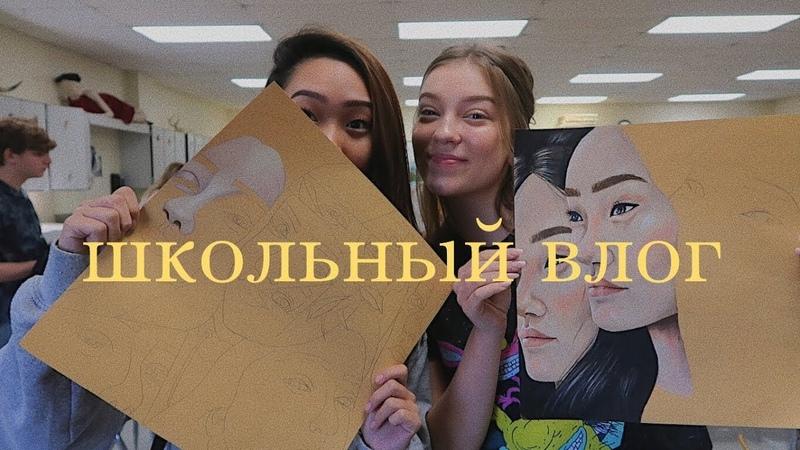 как одеваются американские подростки (vlog 45) | Polina Sladkova
