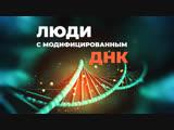 Люди с модифицированным ДНК