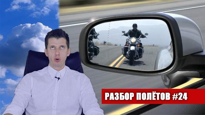 Отбиваем зеркала Пугаем прямотоком Разбор Полётов №24