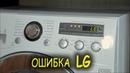 Ошибка LG, Код ошибки LE, замена датчика холла