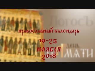 Православный календарь 19-25 ноября 2018 года