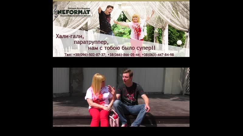 Поющий дуэт ведущих Наталья Ковалёва и Dimon Ramone
