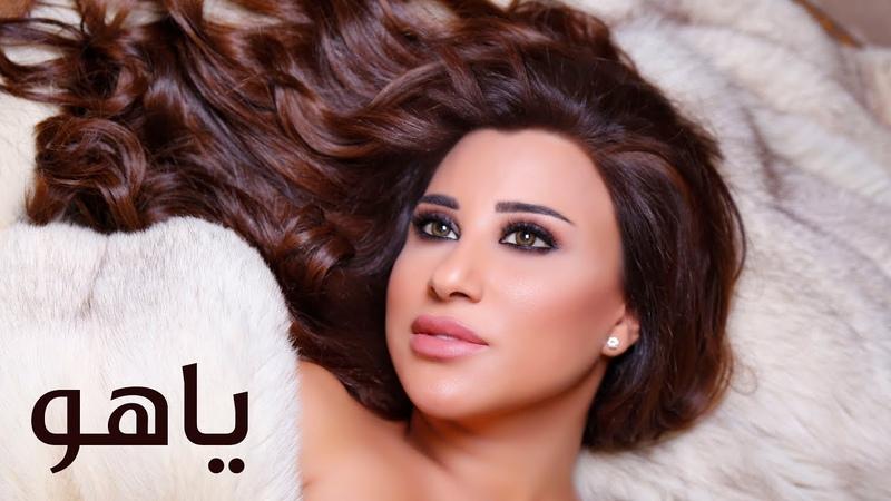 Najwa Karam - Ya Ho [Official Lyric Video] (2018) نجوى كرم - يا هو