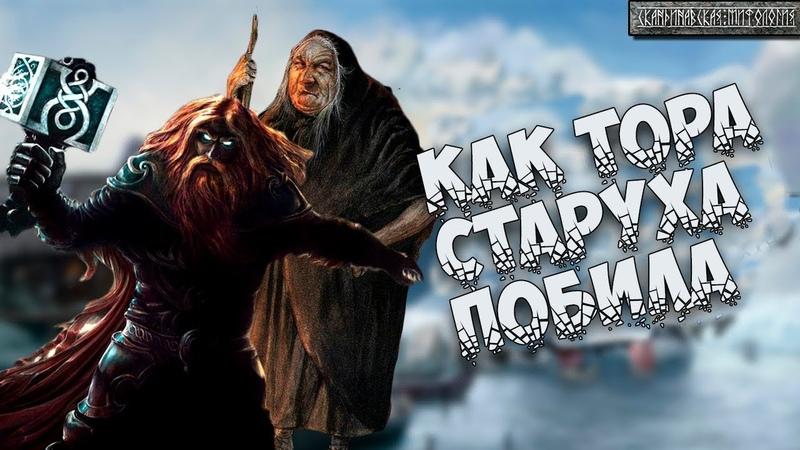 Скандинавская мифология Тор в Утгарде