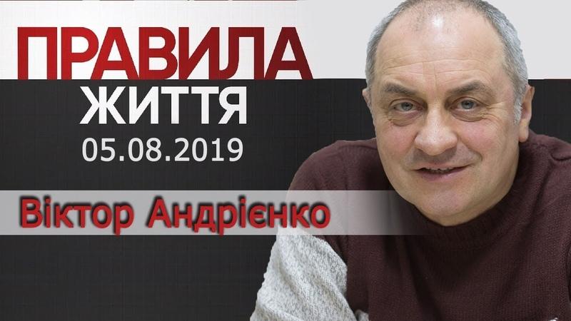 Віктор Андрієнко, український актор та режисер театру і кіно | Правила життя