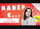 КАВЕР СО ЗВЕЗДОЙ: Лера Яскевич. ДОВЕЛИ ЕЁ ДО СЛЁЗ!