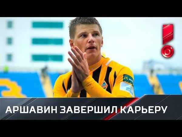 Андрей Аршавин завершил карьеру