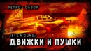 Ретро обзор на Jets'n'Guns кровь огонь и чешский юмор