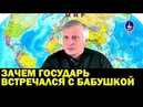 Валерий Пякин ЗАЧЕМ ГОСУДАРЬ ВСТРЕЧАЛСЯ С БАБУШКОЙ 21.08.2018