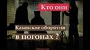 Криминальная Казань 2018 или казанские оборотни в погонах