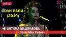 Фотима Машрабов Танцы на стёклах Cover Max Fadeev Соли нави 2019