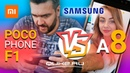 Сравнение Xiaomi Pocophone F1 и Samsung Galaxy A8