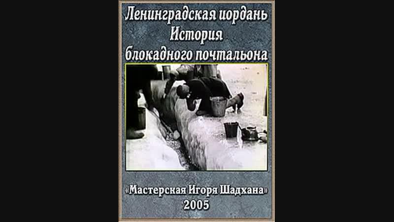 Ленинградская иордань. История блокадного почтальона