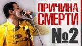 Фредди Меркьюри Вторая реальная причина смерти (Жмунесс, похорон, Bohemian Rhapsody, афера ХХ века)