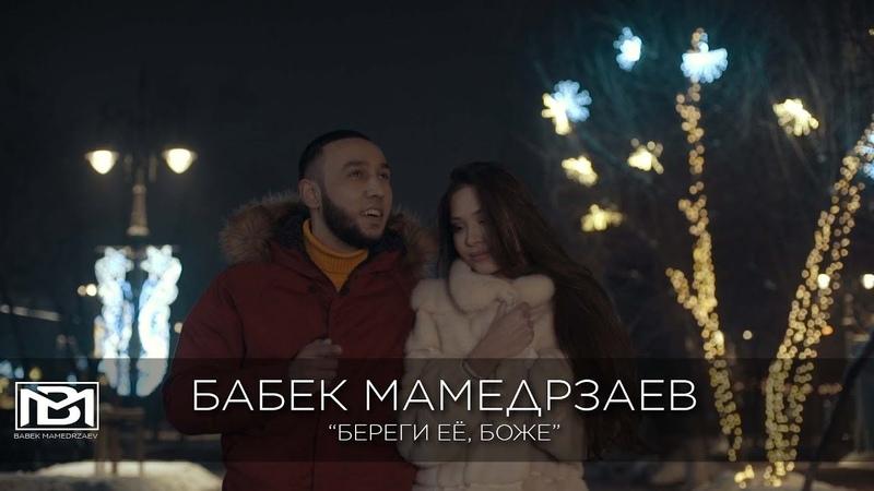 Бабек Мамедрзаев - Береги её, Боже (Official video)