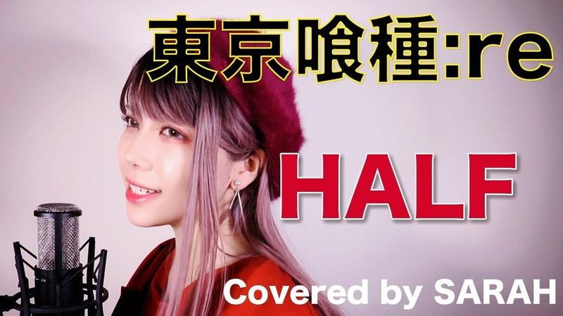 東京喰種 re トーキョーグール 女王蜂 HALF SARAH cover Tokyo Ghoul