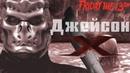 ТРЕШ ОБЗОР фильма Джейсон X 2001 Пятница 13-ое в космосе