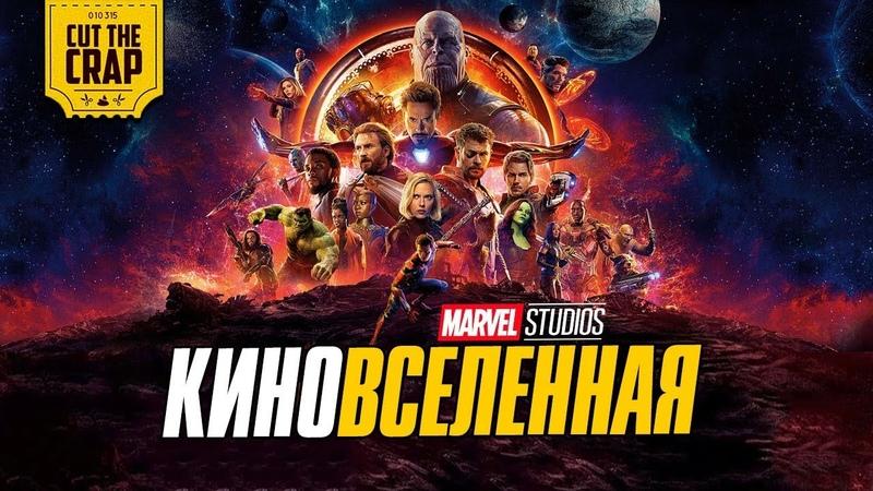 Хронология киновселенной Марвел/Marvel   Пересказ КВМ до Мстители: Война Бесконечности 2018